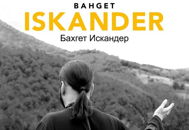 Bahget Iskander fotókiállítása Bulgáriában
